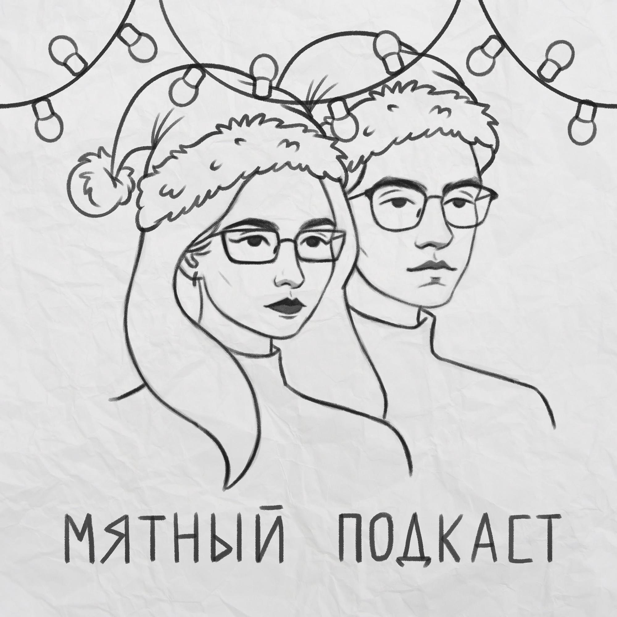 #10 — Музыкальный Новогодний Выпуск